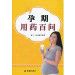 孕期用药百问