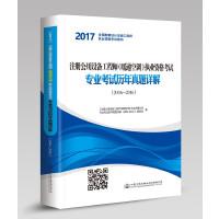 2017注册公用设备工程师(暖通空调)执业资格考试专业考试历年真题详解(2006~2016)