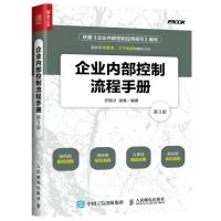 企业内部控制流程手册第3版 企业组织架构设计运行管理书籍 公司经营运营管理书 企业招标项目计划方案 规范管理制度书籍