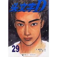 头文字D29,接力出版社,(日)重野秀一 ,杨蔚,