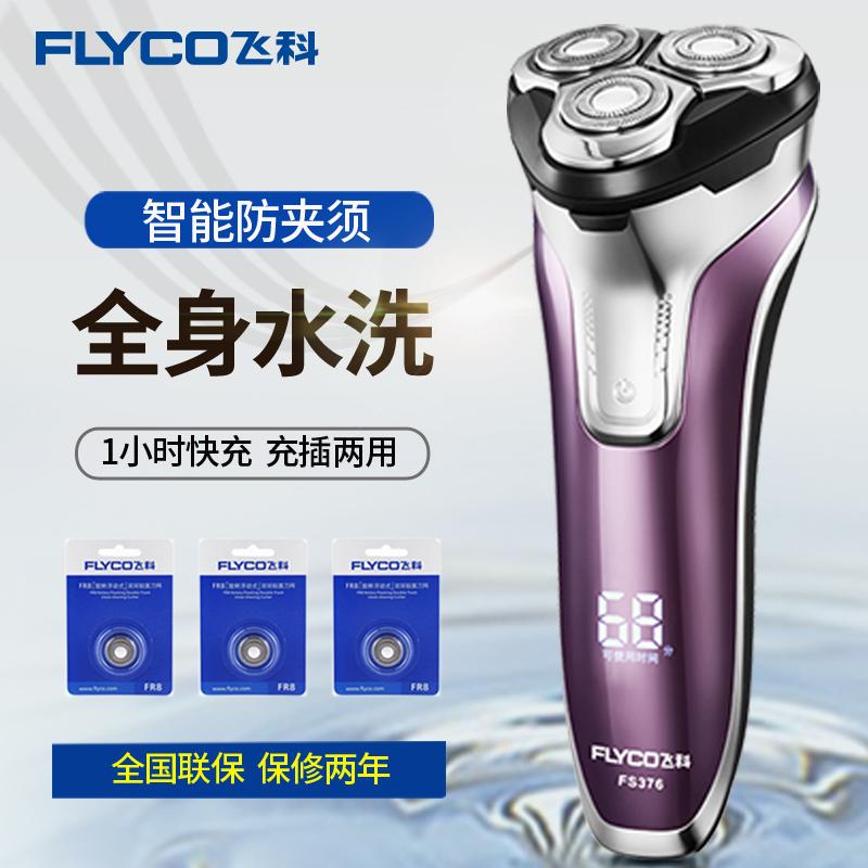 飞科(FLYCO)电动剃须刀 FS376&FR8*3 智能剃须刀 全身水洗 液晶显示 (FR8刀头套餐)时尚造型 旋转三刀头 贴面刀网