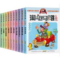 正版马小跳系列书全套10册淘气包马小跳 漫画升级版 同桌冤家儿童读物校园小说儿童文学杨红樱校园系列的书