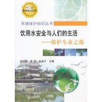 饮用水安全与人们的生活--保护生命之源\张瑞娜__环境保护知识丛书