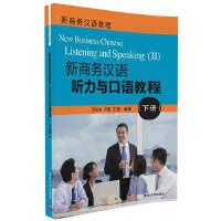 新商务汉语听力与口语教程(下册)