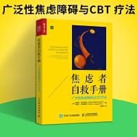 焦虑者自救手册 广泛性焦虑障碍与CBT疗法 CBT认知行为疗法 广泛性焦虑障碍 心理学书籍 治疗焦虑症方法书籍