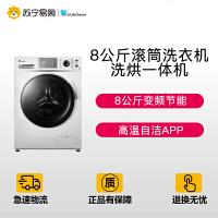 【苏宁易购】Littleswan/小天鹅 TD80-Mute60WDX 8公斤滚筒洗衣机 洗烘一体机