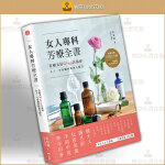 女人专科芳疗全书 许怡兰 女性人生5阶段 芳疗对策158种 一本伴你成长的芳疗全书 告�e恼人的妇科问题 正版书籍