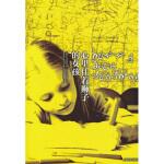 [二手旧书9成新]心里住着狮子的女孩,[美] 格林博格,张思婷,上海译文出版社, 9787532752010