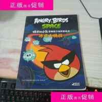 【二手旧书九成】愤怒的小鸟思维能力培养游戏书――冰点大挑战 /