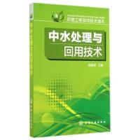 中水处理与回用技术(环境工程实用技术读本)