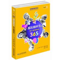 【旧书二手书8新正版】 美国金宝贝亲子益智游戏365(0~1岁)---越玩越快乐 97875331