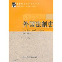 外国法制史