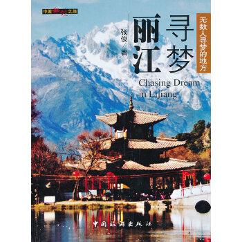 中国秘境之旅-...
