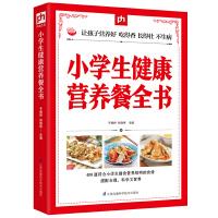 小学生健康营养餐全书