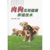 肉狗高效健康养殖技术 9787511614254 中国农业科学技术出版社 武守艳 著作