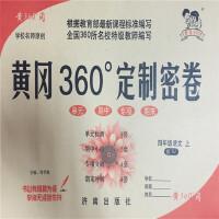 2017秋 黄冈360定制密卷 四年级上册语文 4年级上 人教版 配套RJ版