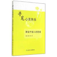 寻觅心灵快乐・解读中国人的情绪