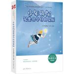 青少年校园美文精品集萃丛书:少年的你是光彩夺目的星辰