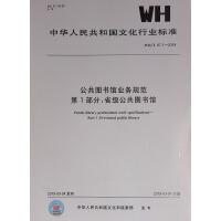 WH/T 87.1-2019公共图书馆业务规范 第1部分:省级公共图书馆