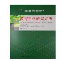 【正版】自考教材 自考 00456 教育科学研究方法 刘志军 2016年版 高等教育出版社 教育管理专业