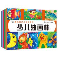 幼儿美术创意画册 儿童画教材少儿油画棒/真果果幼儿绘画系列 视觉大发现 极限视觉挑战 简笔画儿童画画书籍 隐藏的图画图