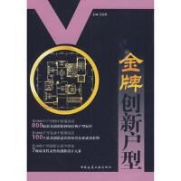 【二手书8成新】创新户型 王国军 中国建筑工业出版社