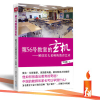 【教师阅读】第56号教室的玄机 王晓春 著 解读雷夫老师的教育艺术 教育科学出版社