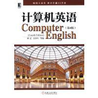【二手旧书8成新】计算机英语 第4版 刘艺,王春生, 9787111420385 机械工业出版社