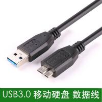 ULTUSB3.0数据线 三星日立东芝 WD西数希捷索尼 移动硬盘 传输线 黑色
