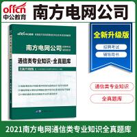 中公教育2021南方电网公司招聘考试辅导用书:通信类专业知识全真题库(全新升级)