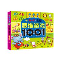 河马文化-全脑思维游戏1001 6-7岁