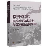 拨开迷雾――信息化局部战争美军典型战例研究