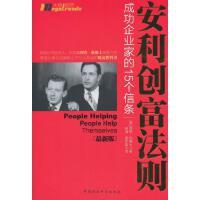 安利创富法则:成功企业家的15个信条:新版 (美)狄维士 著,孟永彪,帏�B 译 9787516153413 中国社会科学