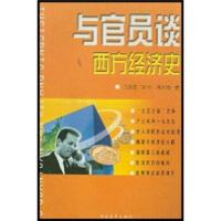 全新正版与官员谈西方经济史 王东京 9787500646853 中国青年出版社 缘为书来图书专营店