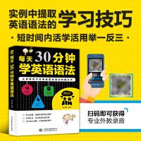 每天30分钟学英语语法 简单方法学英语语法 零基础英语语法入门自学书籍 初高中英语法书英语语法大全新