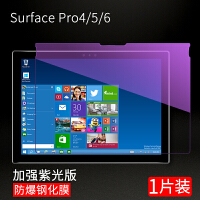 微软new surface pro6/5/4钢化膜go高清lap2保护book2/1贴膜pro Surface Pro
