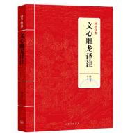 正版现货国学经典:文心雕龙译注 陈志平 9787542663054 上海三联书店