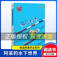 阿呆的水下世界 许诺晨著 破浪吧,少年!上海大学出版社
