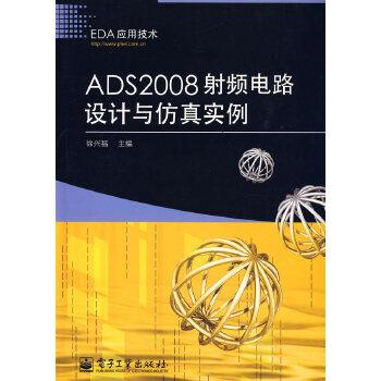 ADS2008射频电路设计与仿真实例