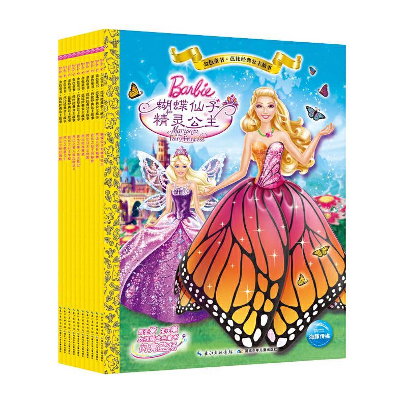 芭比金色童书(全10册) 美国兰登书屋倾力打造金色童书系列芭比篇,风靡全美。在阅读中感受心灵之爱,为孩子打造金色童年!(海豚传媒出品)