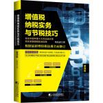 增值税纳税实务与节税技巧(第四版)