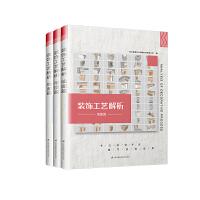 装饰工艺解析套装:吊顶篇+地面篇+墙面篇(套装共3册)