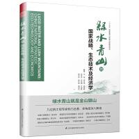 绿水青山的国家战略、生态技术及经济学