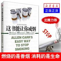 这本书能让你戒烟这书能帮你戒烟长寿养生书籍亚伦卡尔樊登沈腾微博推荐图书戒烟方法健康书籍医生指南书籍神器手册戒烟的烟书正版