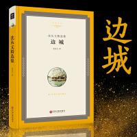 边城中国文联出版社沈从文精装版原著无删减当当自营