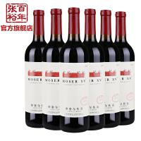 张裕宁夏摩塞尔传奇赤霞珠干红葡萄酒750ml*6 整箱红酒 官方旗舰店