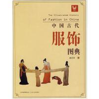 【旧书9成新】中国古代服饰图典,赵连赏 ,云南人民出版社,9787222049468