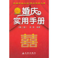 【二手书8成新】婚庆实用手册(第二版 袁涛著 金盾出版社