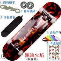 时尚枫木四轮滑板金刚砂防滑双翘滑板 公路刷街代步滑板车