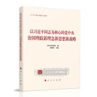 【人民出版社】以*同志为核心的党中央治国理政新理念新思想新战略